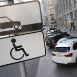 Инвалиды массово получили штрафы за парковку на местах для инвалидов