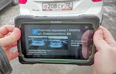 125 комплексов ПаркНет в Москве